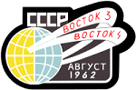 Badge de la mission Vostok 3 et 4